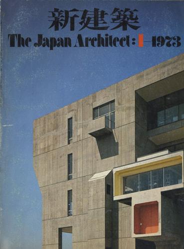 新建築 1973年1月号