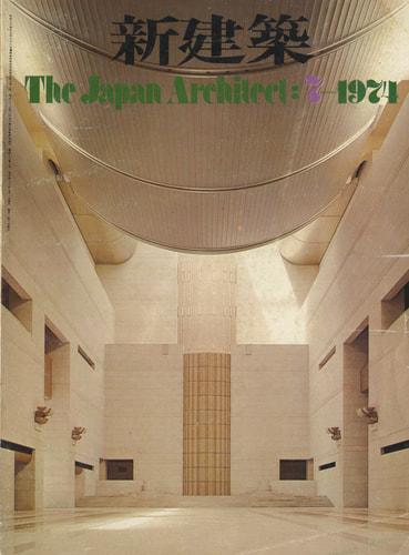 新建築 1974年7月号