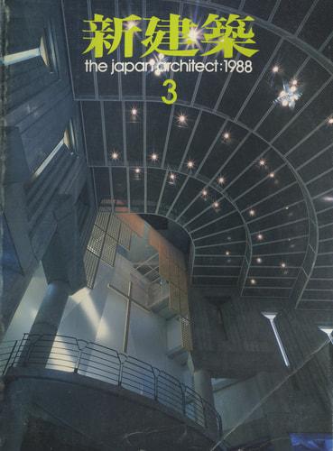 新建築 1988年3月号