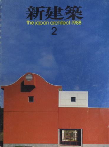 新建築 1988年2月号