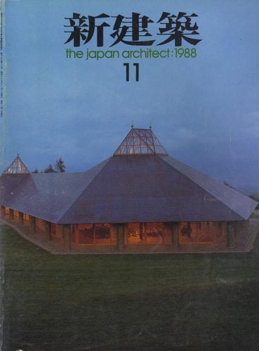 新建築 1988年11月号
