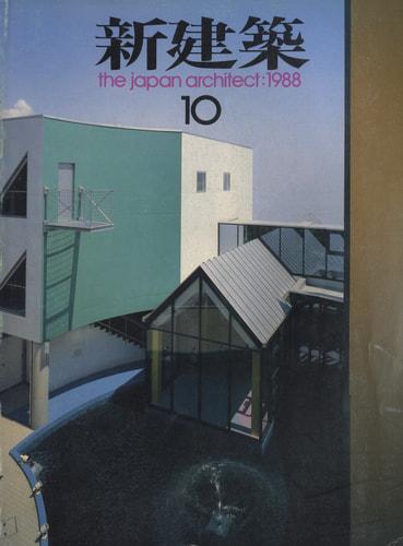 新建築 1988年10月号