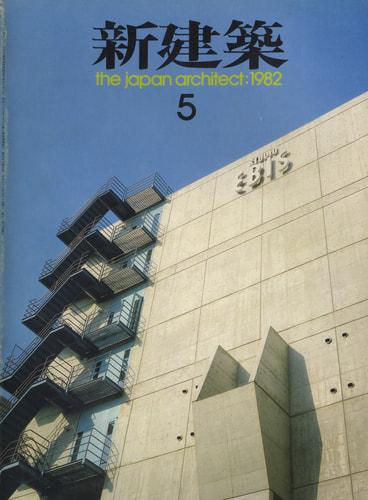 新建築 1982年5月号