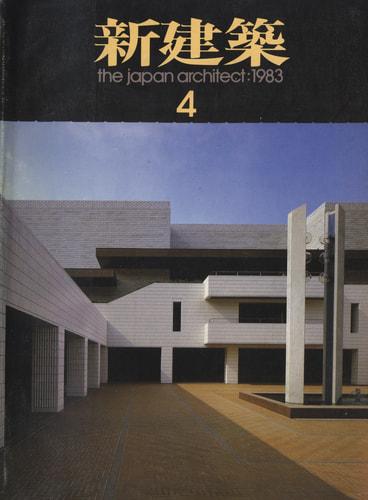 新建築 1983年4月号