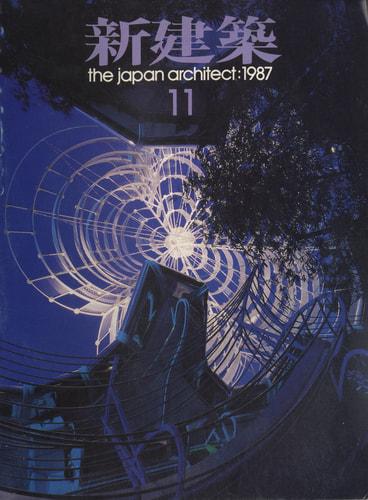 新建築 1987年11月号