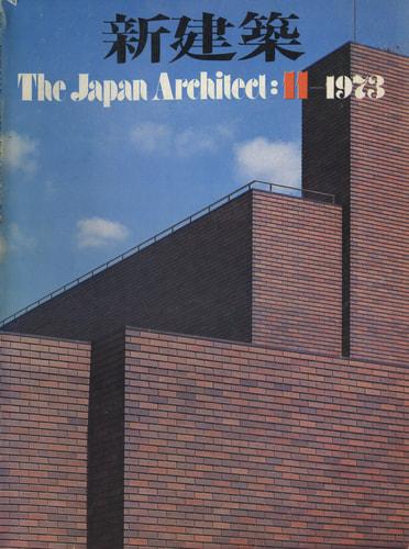 新建築 1973年11月号