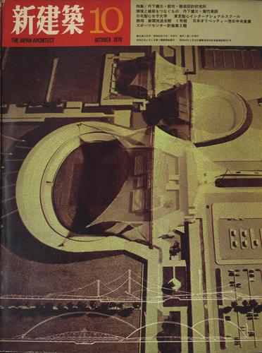新建築 1970年10月号
