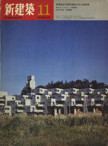 新建築 1970年11月号