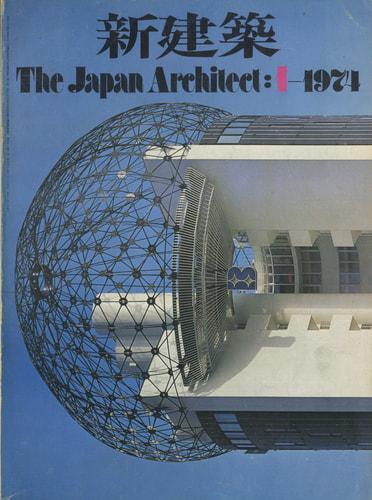 新建築 1974年1月号
