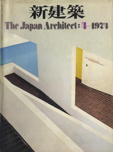 新建築 1974年4月号