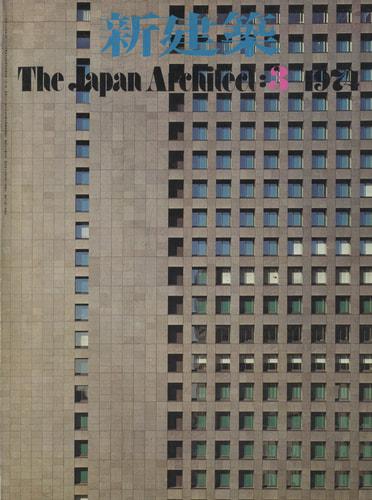 新建築 1974年3月号
