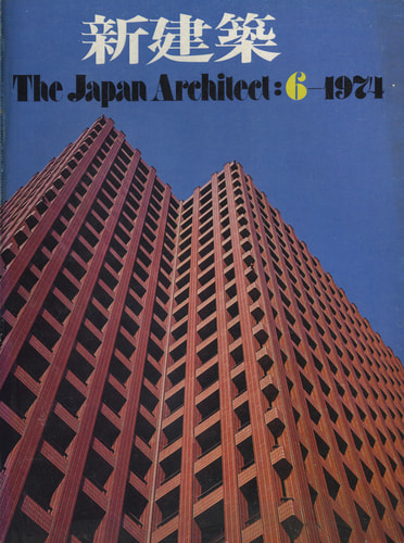 新建築 1974年6月号