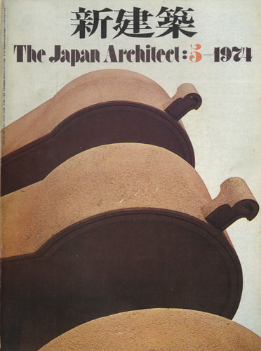 新建築 1974年5月号
