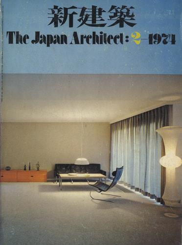 新建築 1974年2月号