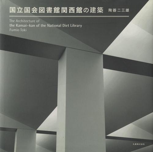 国立国会図書館関西館の建築