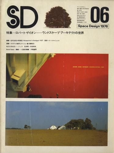 SD 7606 第142号 ロバート・ザイオン-ランドスケープ・アーキテクトの世界