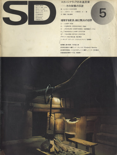 SD 7405 第117号 スカンジナヴィアの木造民家-その架構の系譜 / 増殖する家具: 細江勲夫の世界
