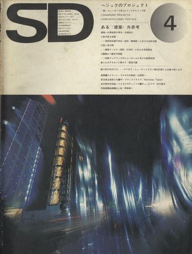 SD 7404 第116号 ヘジュクのプロジェクト / ある<建築>外思考