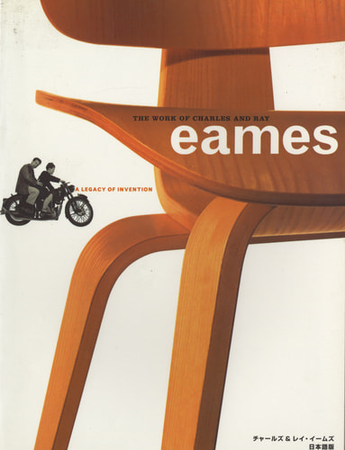 The Work of Charles and Ray Eames: A Legacy of Invention チャールズ & レイ・イームズ 日本語版