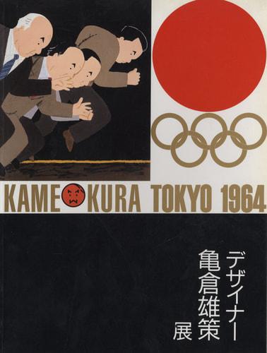 デザイナー亀倉雄策展 2002 - 新潟県立近代美術館所蔵作品による