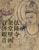 法隆寺金堂壁画と百済観音 [特別展]