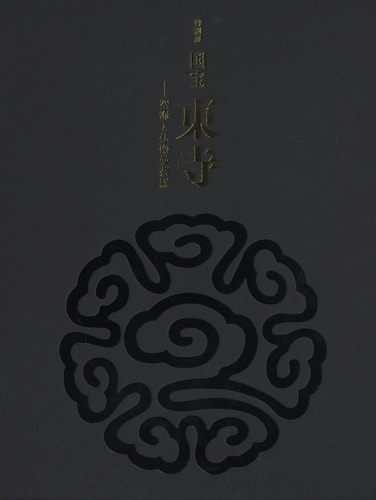 国宝東寺 空海と仏像曼荼羅 [特別展]