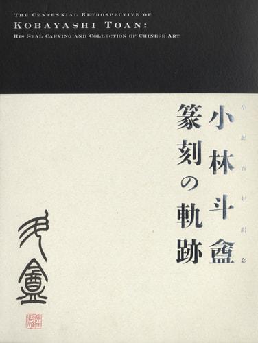 小林斗盦 篆刻の軌跡 [生誕百年記念]