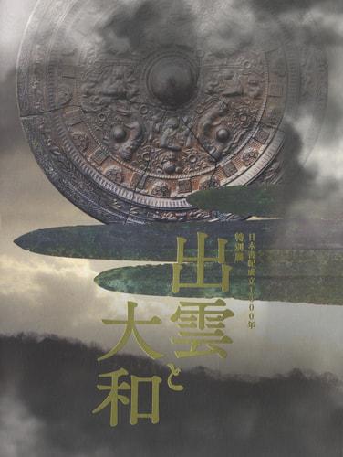 出雲と大和 日本書紀成立1300年 [特別展]