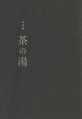 茶の湯 [特別展]
