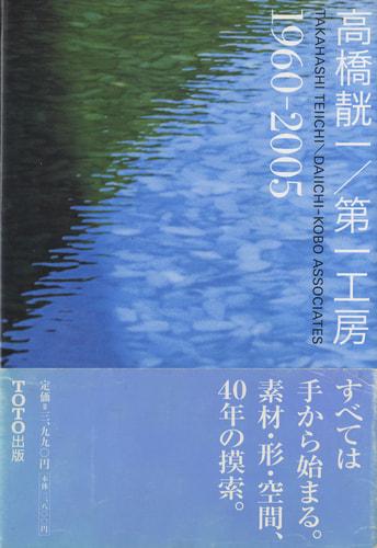 高橋靗一 / 第一工房 1960-2005