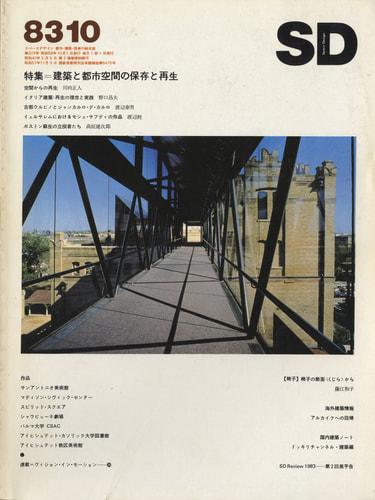 SD 8310 第229号 建築と都市空間の保存と再生