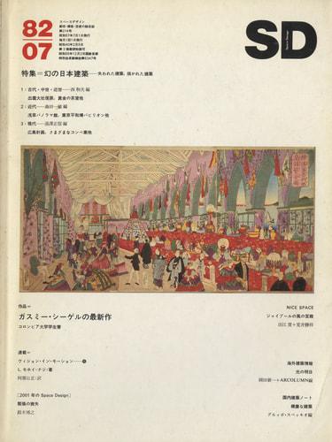 SD 8207 第214号 幻の日本建築-失われた建築、描かれた建築