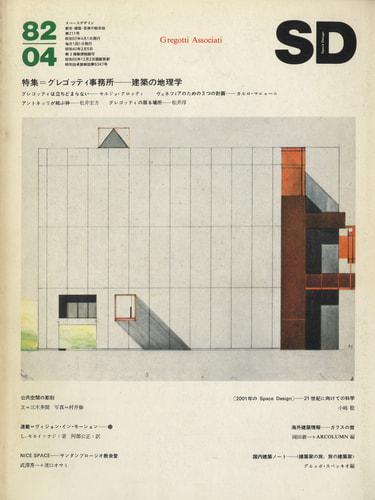 SD 8204 第211号 グレゴッティ事務所-建築の地理学