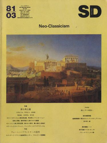 SD 8103 第198号 新古典主義