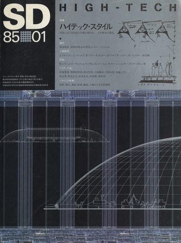 SD 8501 第244号 ハイテック・スタイル