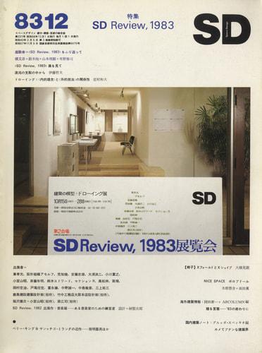 SD 8312 第231号 SDレビュー1983