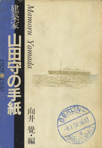 建築家 山田守の手紙 1929-1930
