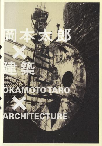 岡本太郎 × 建築 衝突と協同のダイナミズム