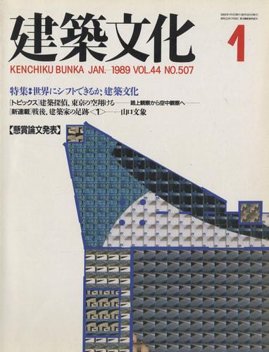 建築文化 #507 1989年1月号 世界にシフトできるか、建築文化