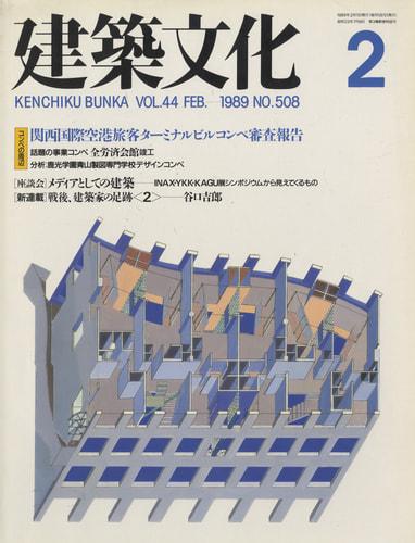 建築文化 #508 1989年2月号 関西国際空港旅客ターミナルビルコンペ