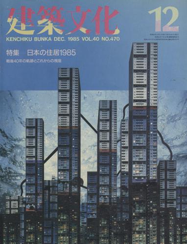 建築文化 #470 1985年12月号 日本の住居1985