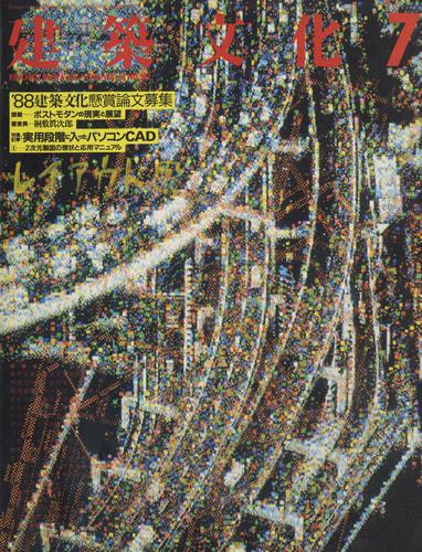 建築文化 #501 1988年7月号 実用段階に入ったパソコンCAD