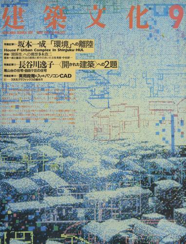 建築文化 #503 1988年9月号 坂本一成-環境への離陸/長谷川逸子-開かれた建築への2題
