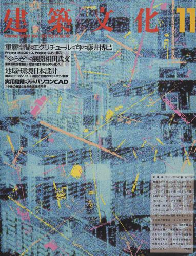 建築文化 #505 1988年11月号 地域と環境日本設計
