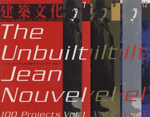 [セット] ジャン・ヌーヴェル特集号3冊 建築文化1996年7月, 9月&12月号