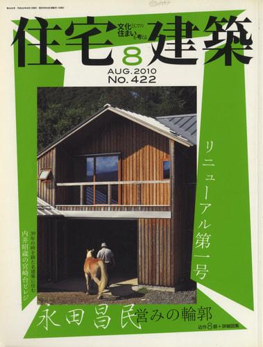 住宅建築 第422号 2010年8月号 永田昌氏 営みの輪郭