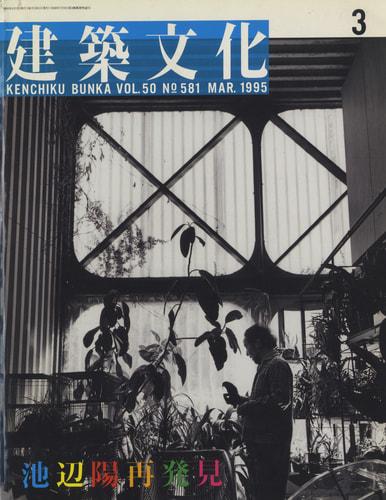 建築文化 #581 1995年3月号 池辺陽再発見