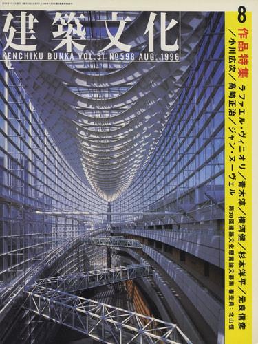 建築文化 #598 1996年8月号 ラファエル・ヴィニオリ 青木淳 ヌーヴェル ほか