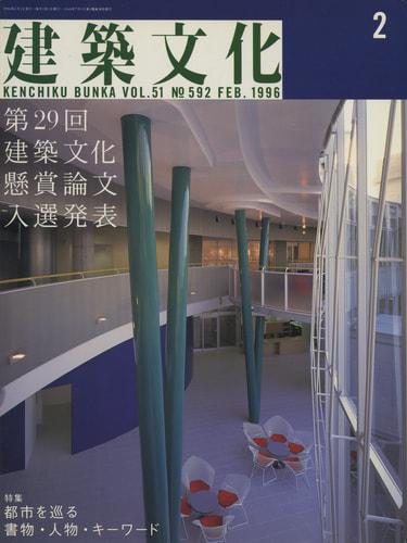建築文化 #592 1996年2月号 都市を巡る書物・人物・キーワード