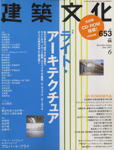 建築文化 #653 2001年6月号 ライト・アーキテクチュア